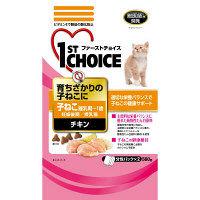 1st CHOICE(ファーストチョイス) キャットフード 離乳期から1歳までの子ねこ用 チキン 560g 1袋 アース・ペット