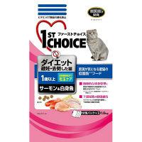 1st CHOICE(ファーストチョイス) キャットフード 1歳以上 避妊・去勢した猫 ダイエット 毛玉ケア サーモン&白身魚 1.6kg 1袋 アース・ペット