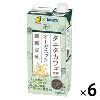 マルサンアイ タニタカフェ監修 オーガニック 調整豆乳 1000ml×6本