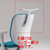 ライオン事務器 ハンガーセット(セレーナチェアー用) (直送品)