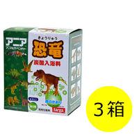 アニア恐竜 炭酸入浴料 1セット(3箱) タルガ