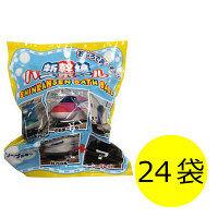 JR新幹線 バスボール 1セット(24袋) エスケイジャパン