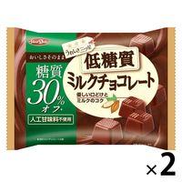 正栄デリシィ 低糖質ミルクチョコレート 1セット(2袋入)