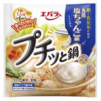 エバラ プチッと鍋 塩ちゃんこ鍋 138g(23g×6個) 1袋