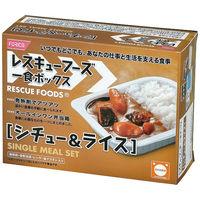 ホリカフーズ レスキューフーズ 一食ボックス シチュー&ライス 642051