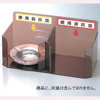 河淳 灰皿ストック AA300 (直送品)