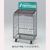 河淳 牛乳パック回収ボックスM60 AA363 (直送品)