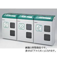 河淳 アルミ缶回収ボックスS62 AA884 (直送品)