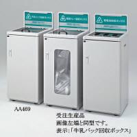 河淳 牛乳パック回収ボックス41 AA469 (直送品)
