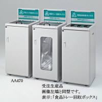 河淳 食品トレー回収ボックス41 AA470 (直送品)