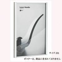 河淳 ポスターサインフレームB1S A2 AB220 (直送品)