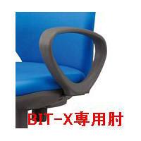 アイリスチトセ OAチェア BITシリーズ ローバック専用肘 (直送品)