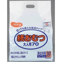 ハビナース 紙 おむつ 大人用70 1箱(240枚:30枚入×8パック) ピジョン (取寄品)