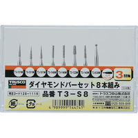 トラスコ中山 TRUSCO ダイヤモンドバー 3mm軸 8本組セット T3S8 1セット(8本:8本入×1セット) 128ー1119 (直送品)