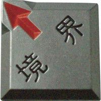 トラスコ中山 TRUSCO クリアーライン 埋込式 3セット TCL161 1セット(3枚:3枚入×1パック) 274ー6581 (直送品)