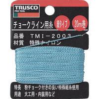 トラスコ中山(TRUSCO) チョークライン用糸 細20m巻 TMI-2003 1個 253-3707 (直送品)
