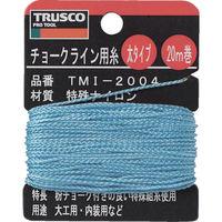 トラスコ中山 TRUSCO チョークライン用糸 太20m巻 TMI2004 1巻 253ー3715 (直送品)
