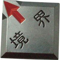 トラスコ中山 TRUSCO クリアーライン 貼付式 5枚入 TCL71 1セット(5枚:5枚入×1パック) 274ー6964 (直送品)