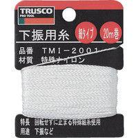 トラスコ中山 TRUSCO 下げ振り用糸 細20m巻き 線径0.85mm TMI2001 1個 253ー3669 (直送品)