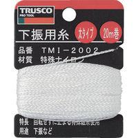 トラスコ中山(TRUSCO) 下げ振り用糸 太20m巻き 線径1.20mm TMI-2002 1個 253-3677 (直送品)