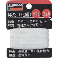 トラスコ中山(TRUSCO) 坪糸(化繊) #13 35m巻 TMI-2007 1個 253-3197 (直送品)