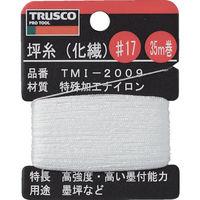 トラスコ中山(TRUSCO) 坪糸(化繊) #17 35m巻 TMI-2009 1個 253-3201 (直送品)