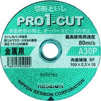 日本レヂボン プロ1カットPRO1 105×2.3×15 A30P PRO1C10523-30 1セット(10枚) 324-0631 (直送品)