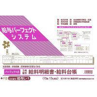 日本法令 法令様式/ビジネスフォーム パーフェクト式給料明細書・給料台帳 B4規格外 10組 ノーカーボン・3枚複写 給与L-1