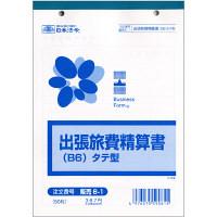 日本法令 法令様式/ビジネスフォーム 出張旅費精算書(タテ型) B6 50枚 単票 販売6-1