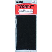 トラスコ中山 TRUSCO ダイヤハンドラッパー用替シート #180 GDA180 1枚 171ー4597 (直送品)