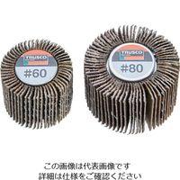 トラスコ中山 TRUSCO スピンネジ式フラップホイール 外径40 5個入 80# SF4025 1セット(5個:5個入×1箱) 275ー8377 (直送品)