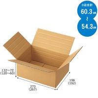 【底面B5】 容量可変ダンボール(浅型タイプ) B5×高さ132~72mm 1セット(60枚:20枚入×3梱包)
