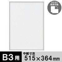 ポスターフレーム B3サイズ 軽量アルミ製 DSパネル 10枚 シルバー 1000017624 アートプリントジャパン