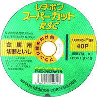 日本レヂボン スーパーカットRSC 105×1.6×15 40P RSC10516-40 1セット(10枚) 296-7197 (直送品)