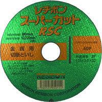 日本レヂボン レヂボン スーパーカットRSC 125×2.0×22 40P RSC1252040 1セット(10枚入) 296ー7201 (直送品)