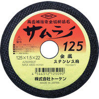 トーケン トーケン トーケン切断砥石サムライ125 RA125AZ 1セット(10枚入) 287ー7970 (直送品)