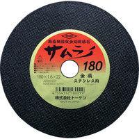 トーケン トーケン トーケン切断砥石サムライ180 RA180AZ 1セット(10枚入) 287ー7988 (直送品)