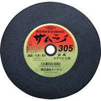 トーケン トーケン トーケン切断砥石サムライ305 RA305AZ 1セット(10枚入) 287ー7996 (直送品)