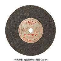 トーケン トーケン 切断砥石180mm鉄工用 RA180 1セット(10枚入) 123ー2797 (直送品)