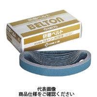 日東工器 研磨ベルト AA280# 20本入り 90408 1セット(1箱:20本入×1) 209ー8733 (直送品)