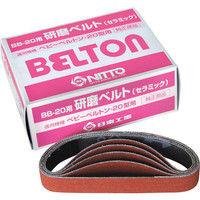 日東工器 BB-20用セラミックベルト CE#100 20本入り 37528 1箱(20本) 276-1106 (直送品)