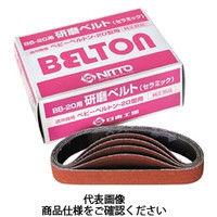 日東工器 BB-20用セラミックベルト CE#120 20本入り 37529 1箱(20本) 276-1114 (直送品)