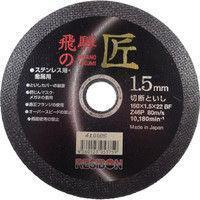 日本レヂボン 飛騨の匠 150×1.5×22 Z46P HT15015-Z46 1セット(10枚) 355-7332 (直送品)
