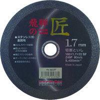 日本レヂボン 飛騨の匠 180×1.7×22 Z46P HT18017-Z46 1セット(10枚) 355-7341 (直送品)