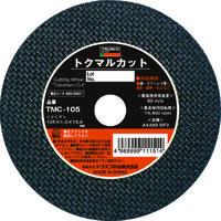 トラスコ中山(TRUSCO) 切断砥石 トクマルカット 105X1.0X15 TMC-105 1セット(10枚) 365-5857 (直送品)