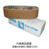 ノリタケコーテッドアブレーシブ NCA レジンクロスベルト 100×915 A80X871SCA 1セット(10本入) 325ー7932