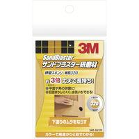 スリーエム ジャパン(3M) サンドブラスター 研磨スポンジ 細目320 SAB-SS320 SAB-SS320 1個 335-8062 (直送品)