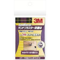 スリーエム ジャパン(3M) サンドブラスター 研磨スポンジ 中目150 SAB-SS150 SAB-SS150 1個 335-8046 (直送品)
