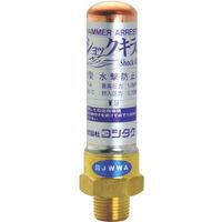 ヨシタケ(YOSHITAKE) 水撃防止器 20A WP-1-20A 1台 382-6317 (直送品)