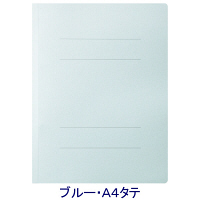 アスクル フラットファイル A4タテ ブルー エコノミータイプ 120冊